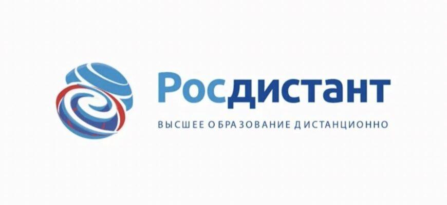 росдистант