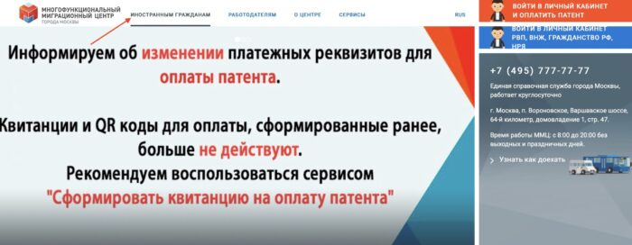 Кабинет иностранного гражданина lkmmc mos ru