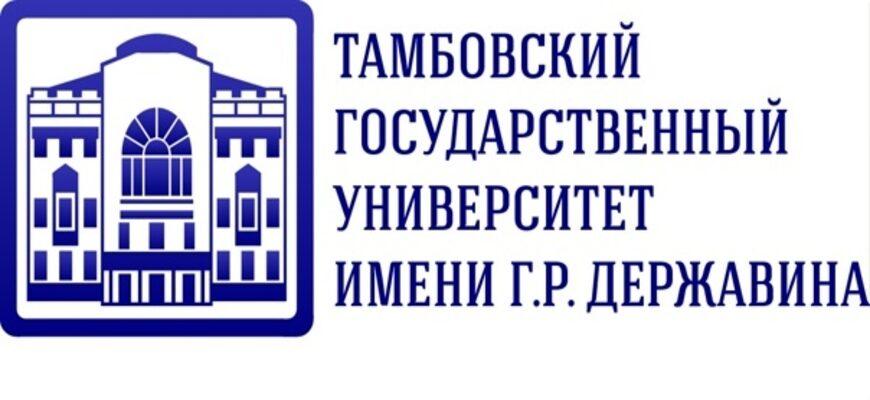 ЛК ТГУ им.Державина