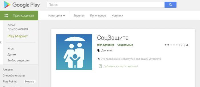 Мобильное приложение «СоцЗащита»