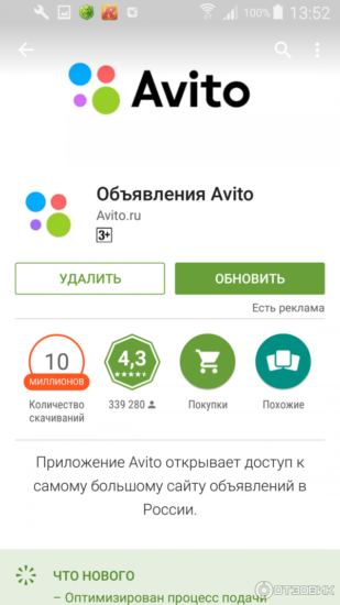 Скачать приложение Авито на телефон Андроид