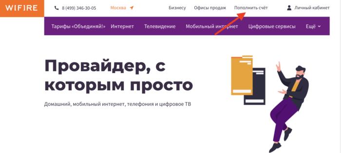 Netbynet личный кабинет пользователя