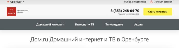 Интернет + ТВ