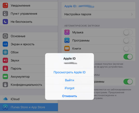Как сменить учётную запись Apple ID на iPhone либо iPad