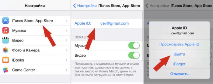 Отвязка девайса от аккаунта Apple ID
