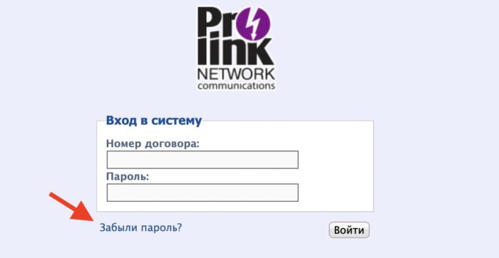 пролинк