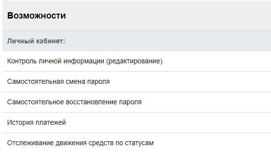 ФСИН-24 функционал