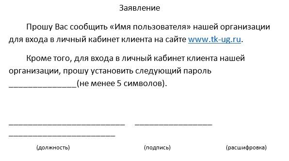 Эталон МК заявление