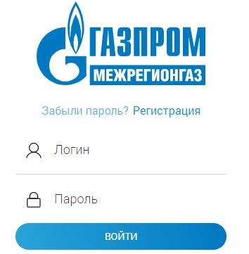 Газпром Межрегионгаз Север вход