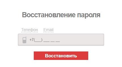 Энергогарант пароль