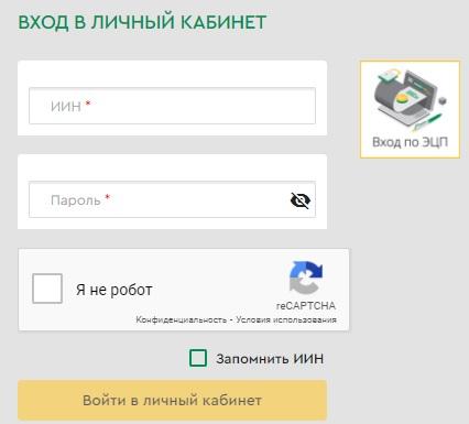 ЕНПФ Казахстан вход