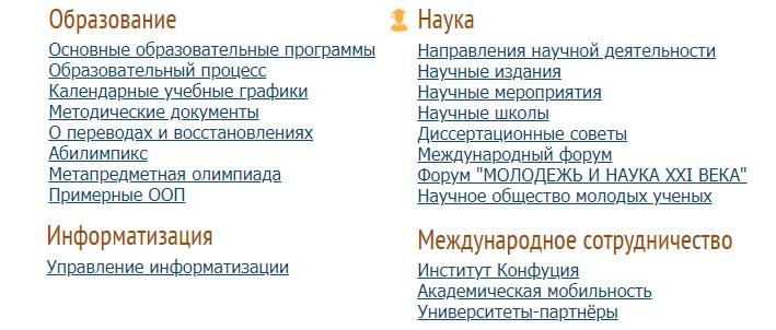 КГПУ разделы
