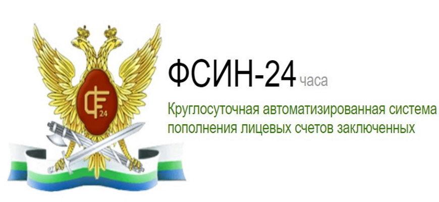 ФСИН-24
