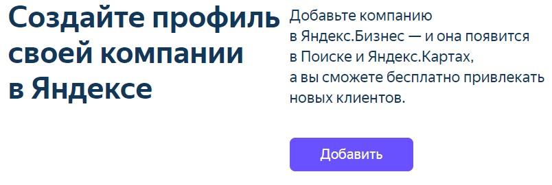 Яндекс справочник регистрация