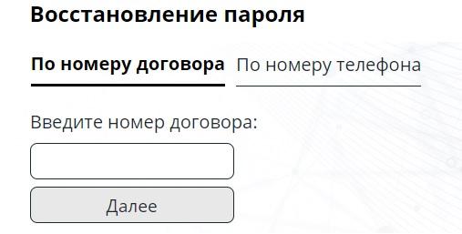 Омские кабельные сети пароль
