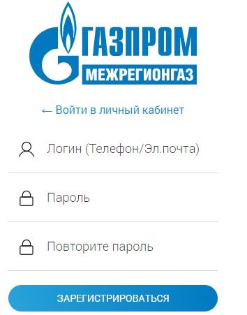 Газпром Межрегионгаз Север регистрация