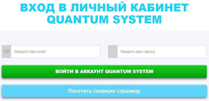 Квантум Системс вход