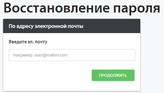 Элекснет пароль