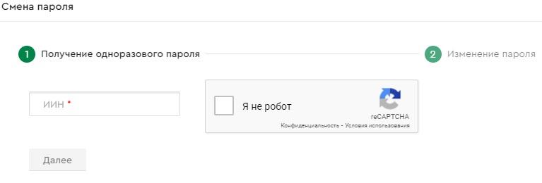 ЕНПФ Казахстан пароль