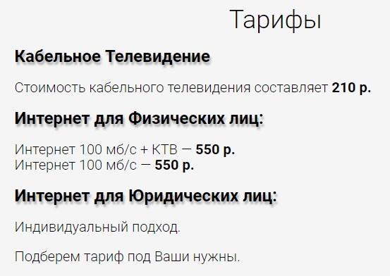 Хохлома-ТВ тарифы