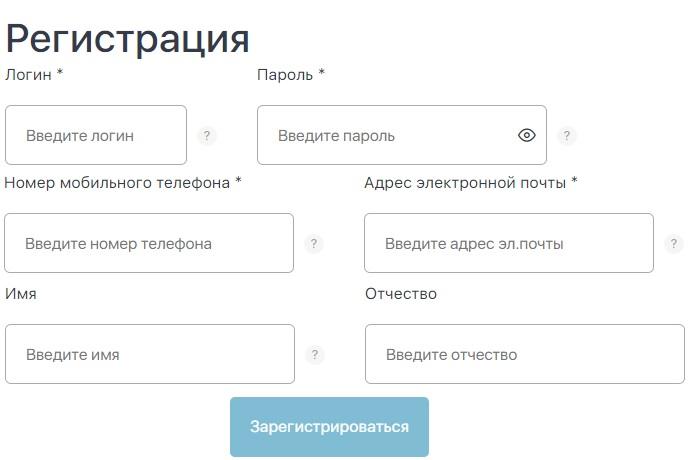 sibgenco.ru регистрация