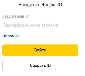 Яндекс справочник вход