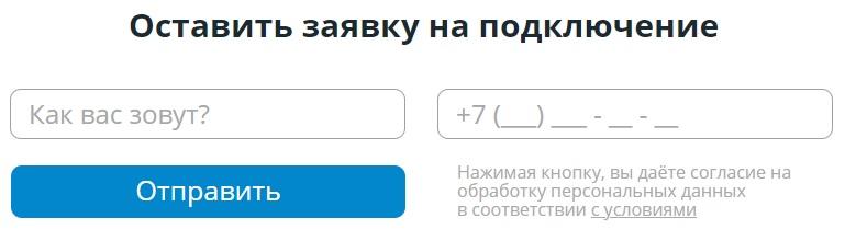 Омские кабельные сети заявка