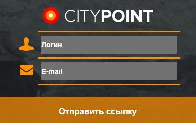Cитипоинт пароль