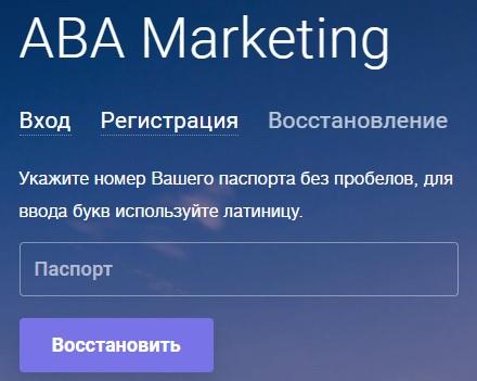 Aba Marketing Group пароль