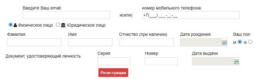 Энергогарант регистрация