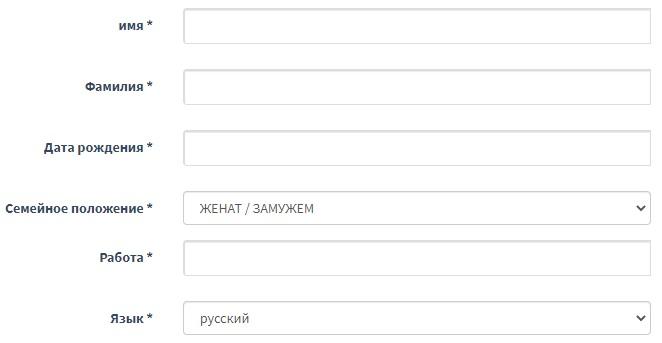 Эрсаг регистрация