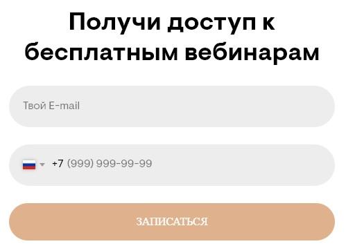 Эля Смит регистрация