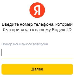 Яндекс справочник пароль