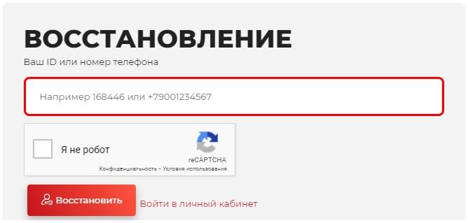 winlevel пароль
