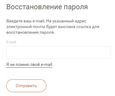 Скайлинк пароль