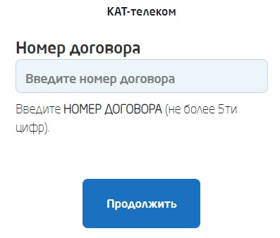 Кат-Телеком оплата
