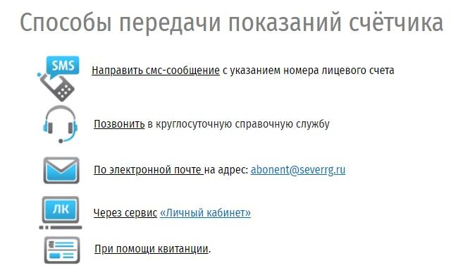 Газпром Межрегионгаз Север показания