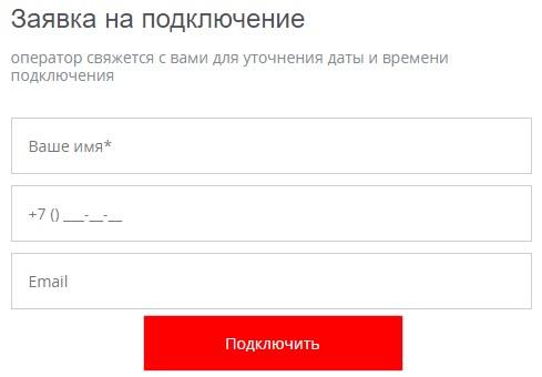 Кварц заявка