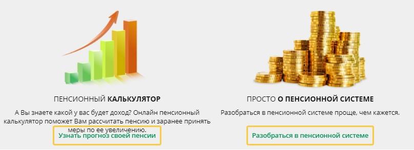 ЕНПФ Казахстан