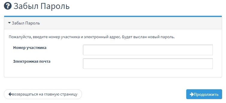 Эрсаг пароль