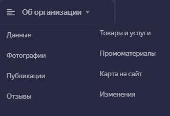 Яндекс справочник функционал