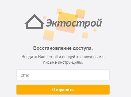 Эктострой пароль