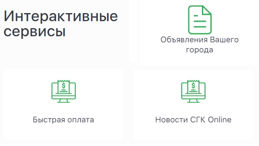 sibgenco.ru сервисы
