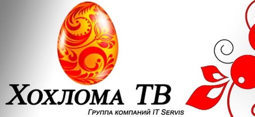 Хохлома-ТВ