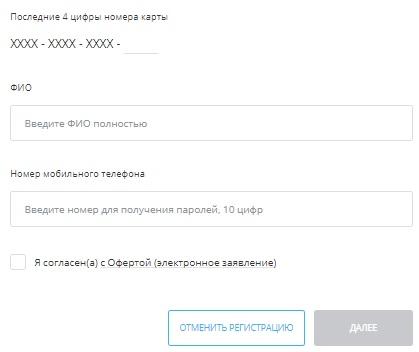 ккб регистрация2