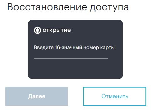 Банк «Открытие» пароль