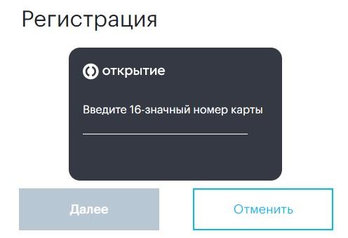 Банк «Открытие» регистрация