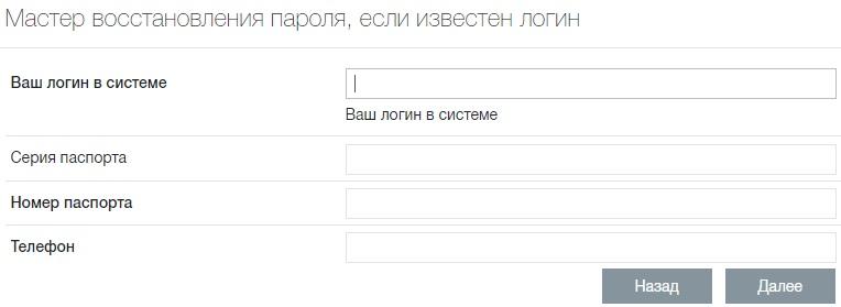 Фора-Банк пароль