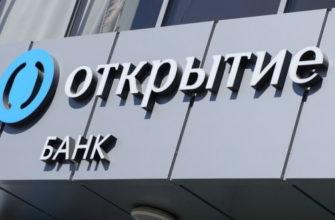 Банк «Открытие»
