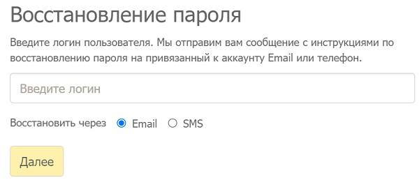 восстановление пароля электрон сервис